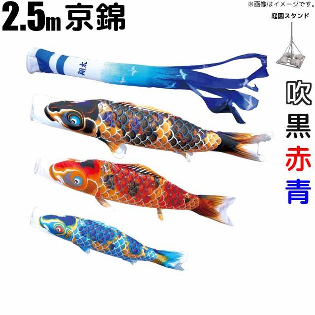 こいのぼり 京錦 鯉のぼり 2.5m 鯉3色6点 庭園用 スタンドセット 徳永鯉 京錦鯉 徳永