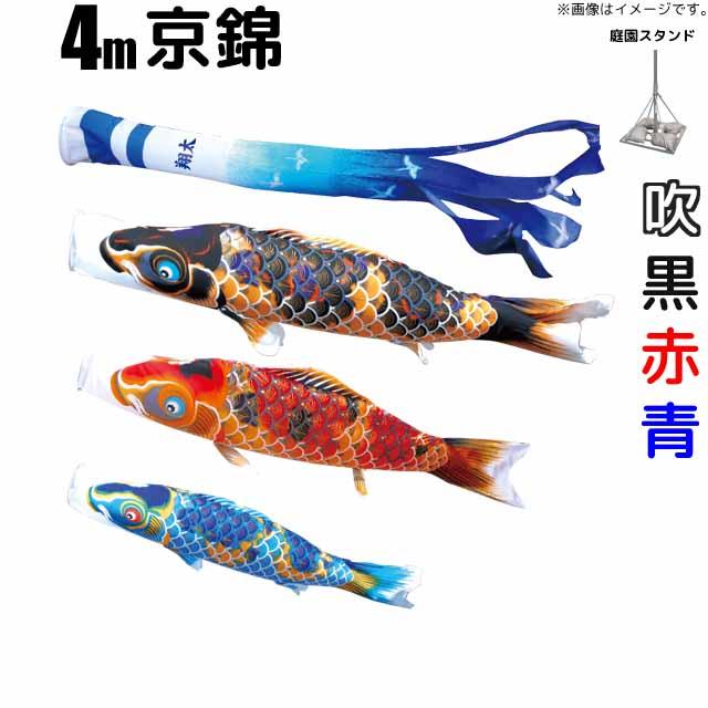 こいのぼり 京錦 鯉のぼり 4m 鯉3色6点 庭園用 スタンドセット 徳永鯉 京錦鯉 徳永