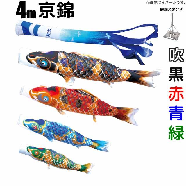 こいのぼり 京錦 鯉のぼり 4m 鯉4色7点 庭園用 スタンドセット 徳永鯉 京錦鯉 徳永