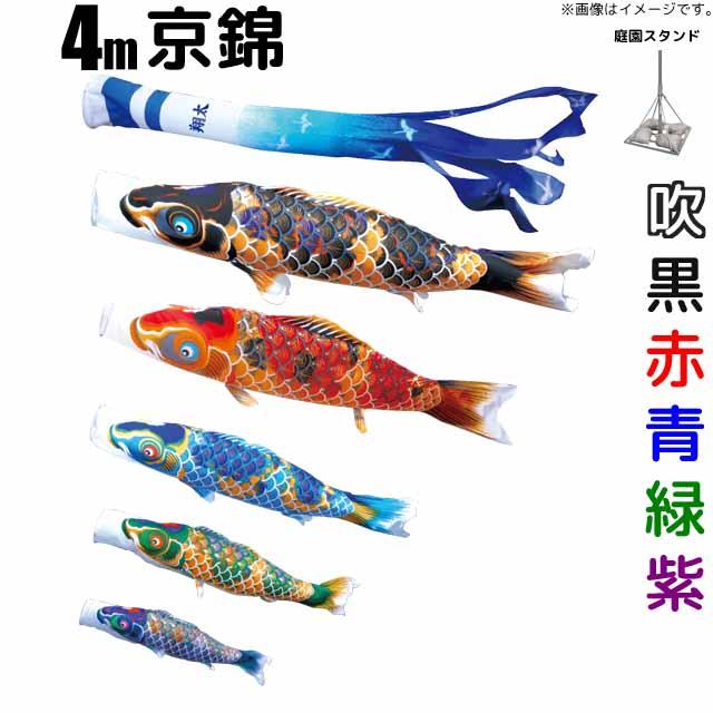 こいのぼり 京錦 鯉のぼり 4m 鯉5色8点 庭園用 スタンドセット 徳永鯉 京錦鯉 徳永