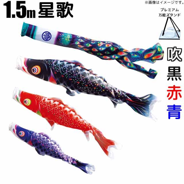 徳永 こいのぼり 星歌スパンコール 鯉のぼり 1.5m 鯉3色6点 プレミアムベランダスタンドセット