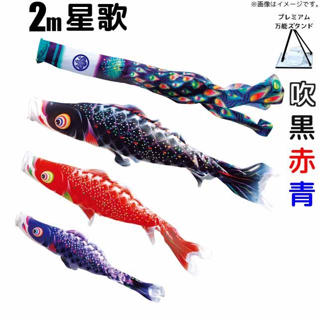 速くおよび自由な 徳永 こいのぼり 星歌スパンコール 鯉のぼり 鯉3色6点 2m 鯉3色6点 2m こいのぼり プレミアムベランダスタンドセット, スサミチョウ:00a1909a --- demo.merge-energy.com.my