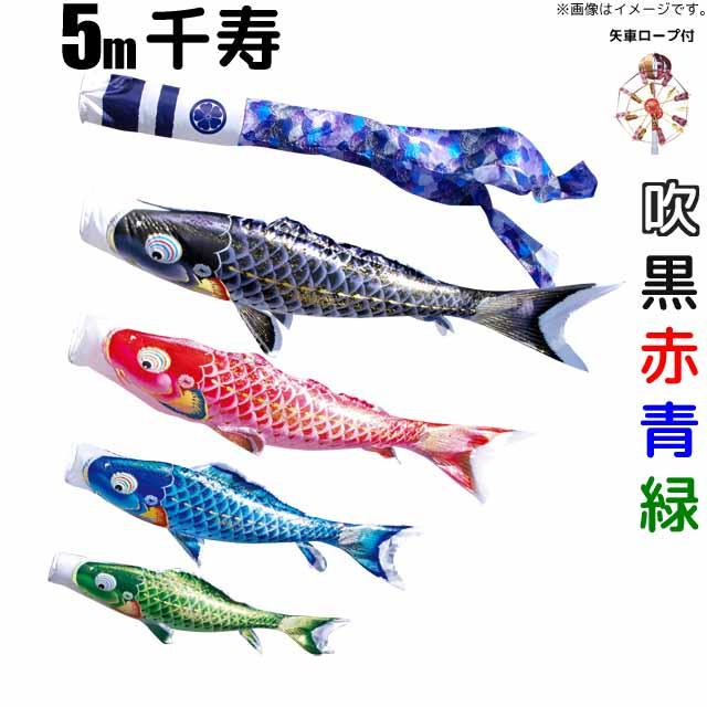 こいのぼり 千寿 鯉のぼり 庭園用 5m 鯉4色 7点セット 徳永鯉 千寿鯉 徳永