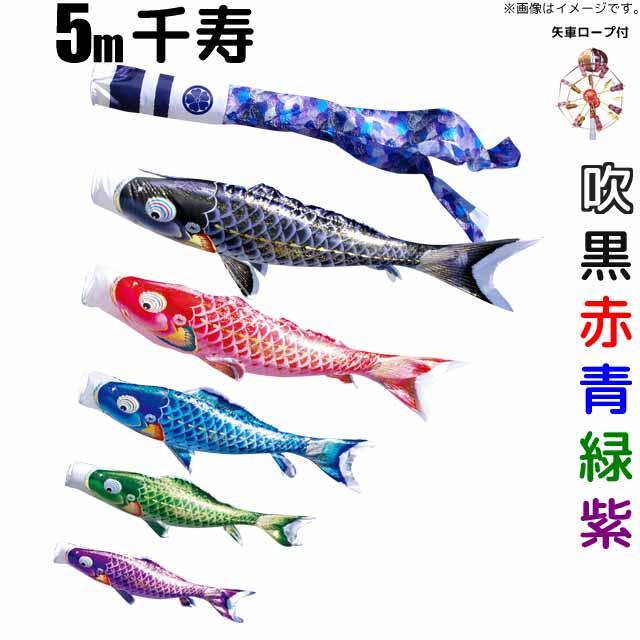 こいのぼり 千寿 鯉のぼり 庭園用 5m 鯉5色 8点セット 徳永鯉 千寿鯉 徳永