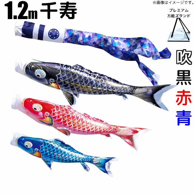こいのぼり 千寿 鯉のぼり 1.2m 鯉3色6点 プレミアムベランダスタンドセット 徳永鯉 千寿鯉 徳永