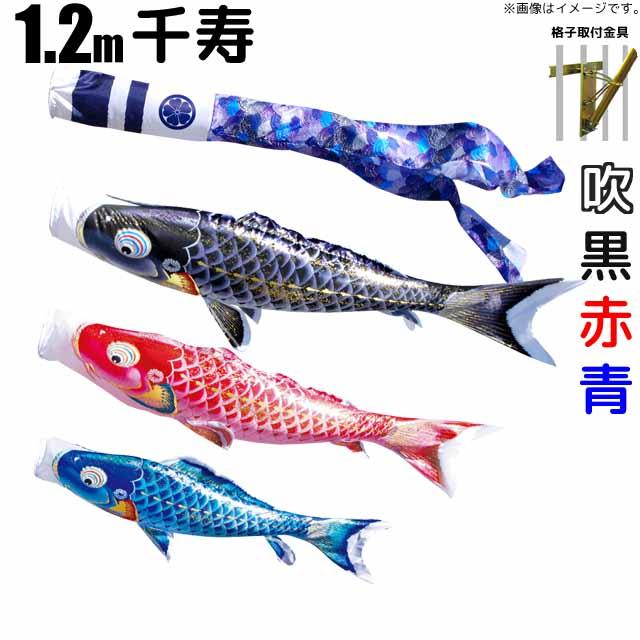 こいのぼり 千寿 鯉のぼり 1.2m 鯉3色6点 ベランダ用 ロイヤルセット 徳永鯉 千寿鯉 徳永
