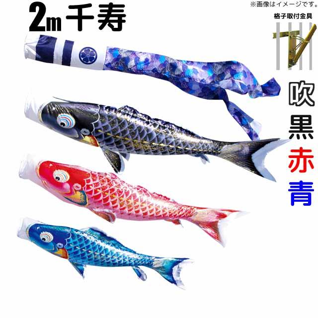 こいのぼり 千寿 鯉のぼり 2m 鯉3色6点 ベランダ用 ロイヤルセット 徳永鯉 千寿鯉 徳永