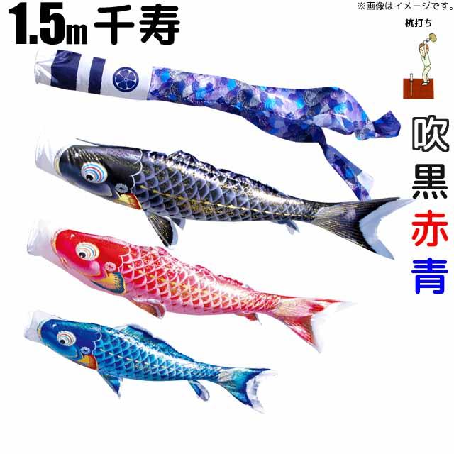 こいのぼり 千寿 鯉のぼり 1.5m 鯉3色6点 庭園用ガーデンセット 徳永鯉 千寿鯉 徳永
