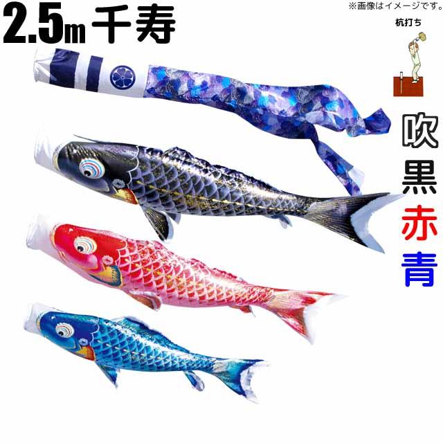 こいのぼり 千寿 鯉のぼり 2.5m 鯉3色6点 庭園用 ガーデンセット 徳永鯉 千寿鯉 徳永