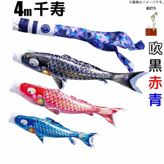 こいのぼり 千寿 鯉のぼり 4m 鯉3色6点 庭園用 ガーデンセット 徳永鯉 千寿鯉 徳永