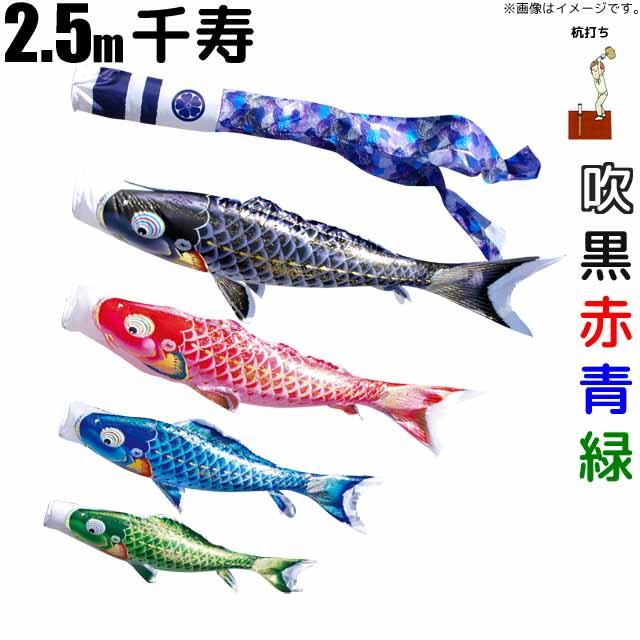 こいのぼり 千寿 鯉のぼり 2.5m 鯉4色7点 庭園用 ガーデンセット 徳永鯉 千寿鯉 徳永
