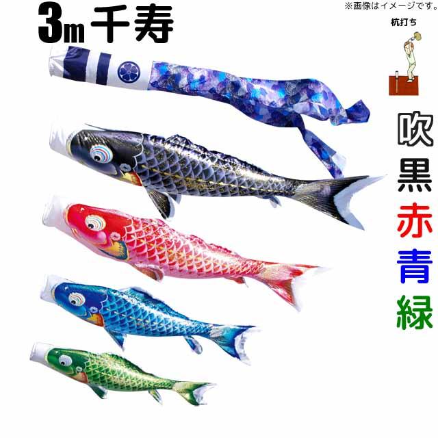 こいのぼり 千寿 鯉のぼり 3m 鯉4色7点 庭園用 ガーデンセット 徳永鯉 千寿鯉 徳永