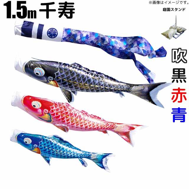 こいのぼり 千寿 鯉のぼり 1.5m 鯉3色6点 庭園用 スタンドセット 徳永鯉 千寿鯉 徳永