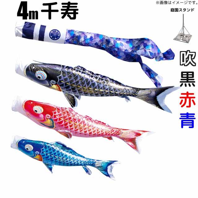こいのぼり 千寿 鯉のぼり 4m 鯉3色6点 庭園用 スタンドセット 徳永鯉 千寿鯉 徳永