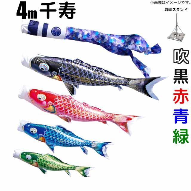 こいのぼり 千寿 鯉のぼり 4m 鯉4色7点 庭園用 スタンドセット 徳永鯉 千寿鯉 徳永