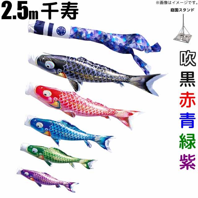 こいのぼり 千寿 鯉のぼり 2.5m 鯉5色8点 庭園用 スタンドセット 徳永鯉 千寿鯉 徳永