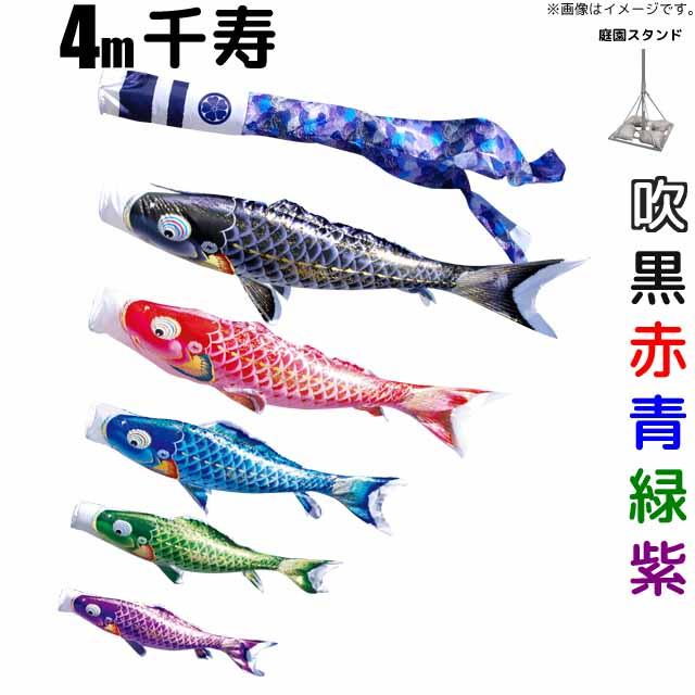 こいのぼり 千寿鯉のぼり 4m 鯉5色8点 庭園用 スタンドセット 徳永鯉 千寿鯉 徳永