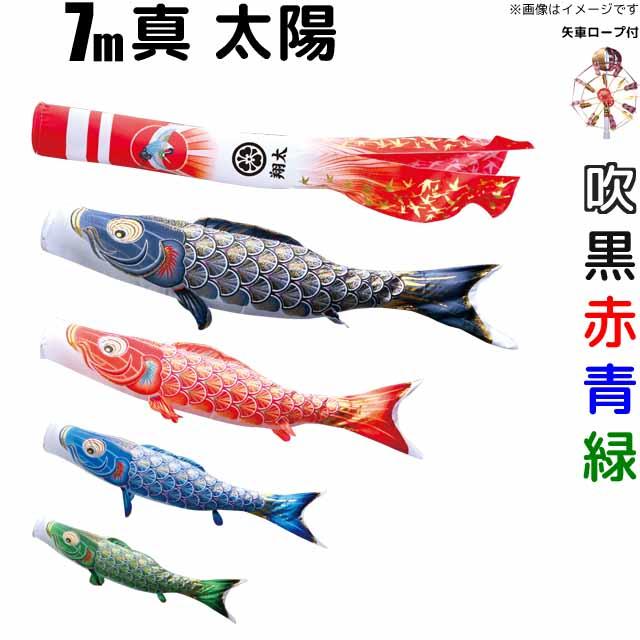 こいのぼり 真・太陽 鯉のぼり 庭園用 7m 鯉4色 7点セット 徳永鯉 真・太陽鯉 徳永