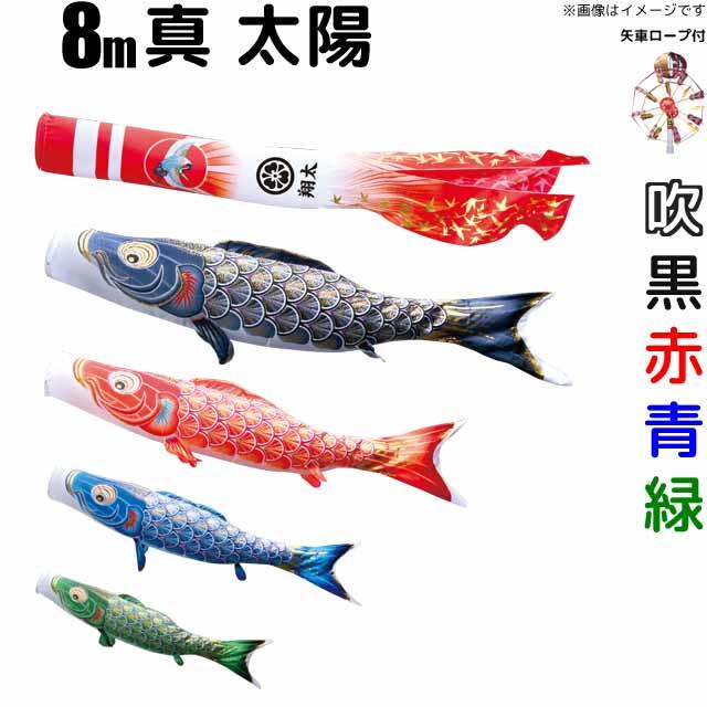 こいのぼり 真・太陽 鯉のぼり 庭園用 8m 鯉4色 7点セット 徳永鯉 真・太陽鯉 徳永