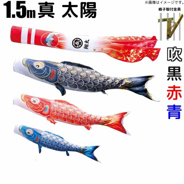 こいのぼり 真・太陽 鯉のぼり 1.5m 鯉3色6点 ベランダ用ロイヤルセット 徳永鯉 真・太陽鯉 徳永