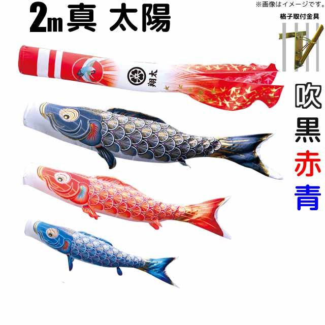 こいのぼり 真・太陽 鯉のぼり 2m 鯉3色6点 ベランダ用ロイヤルセット 徳永鯉 真・太陽鯉 徳永