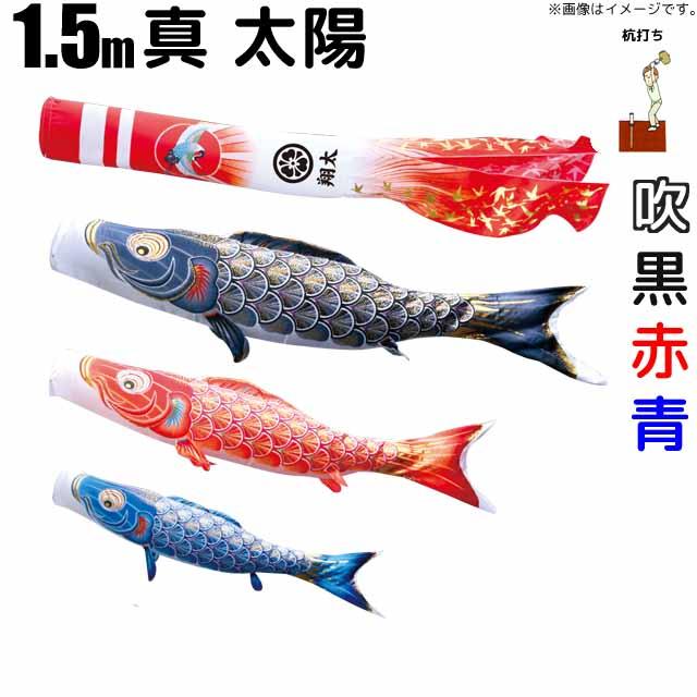 こいのぼり 真・太陽 鯉のぼり 1.5m 鯉3色6点 庭園用 ガーデンセット 徳永鯉 真・太陽鯉 徳永