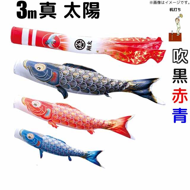 こいのぼり 真・太陽 鯉のぼり 3m 鯉3色6点 庭園用 ガーデンセット 徳永鯉 真・太陽鯉 徳永