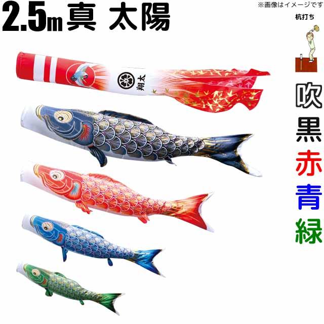 こいのぼり 真・太陽 鯉のぼり 2.5m 鯉4色7点 庭園用 ガーデンセット 徳永鯉 真・太陽鯉 徳永