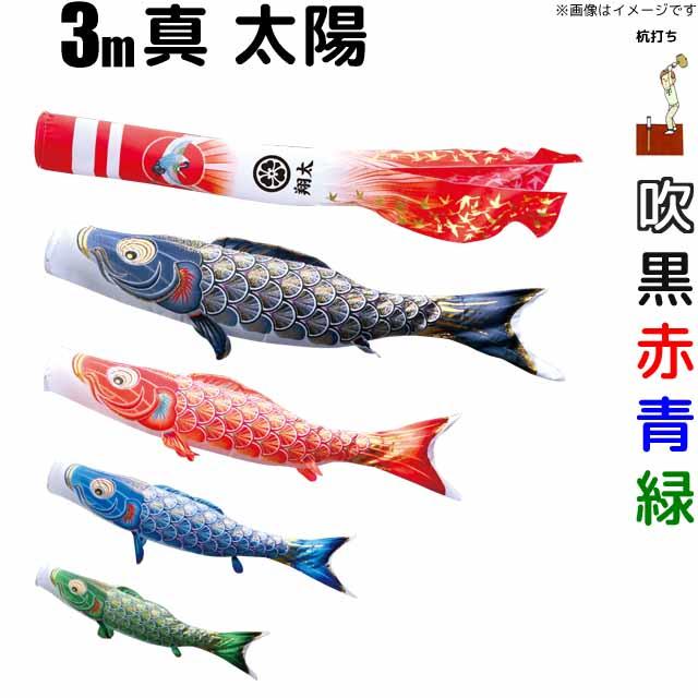 こいのぼり 真・太陽 鯉のぼり 3m 鯉4色7点 庭園用 ガーデンセット 徳永鯉 真・太陽鯉 徳永