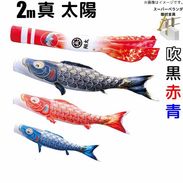 こいのぼり 真・太陽鯉のぼり 2m 鯉3色6点 ベランダ用 スーパーロイヤルセット 徳永鯉 真・太陽鯉 徳永