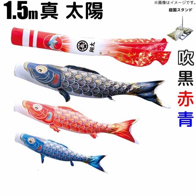 こいのぼり 真・太陽 鯉のぼり 1.5m 鯉3色6点 庭園用 スタンドセット 徳永鯉 真・太陽鯉 徳永
