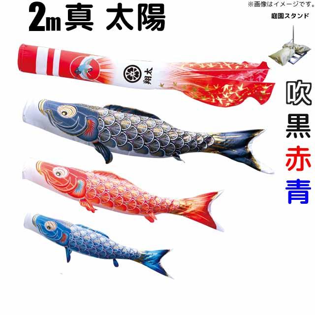 こいのぼり 真・太陽 鯉のぼり 2m 鯉3色6点 庭園用 スタンドセット 徳永鯉 真・太陽鯉 徳永
