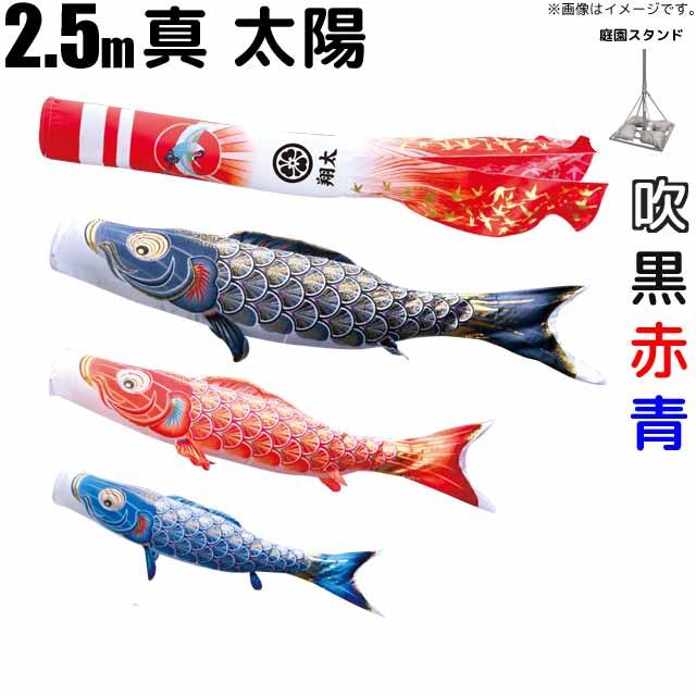 こいのぼり 真・太陽 鯉のぼり 2.5m 鯉3色6点 庭園用 スタンドセット 徳永鯉 真・太陽鯉 徳永