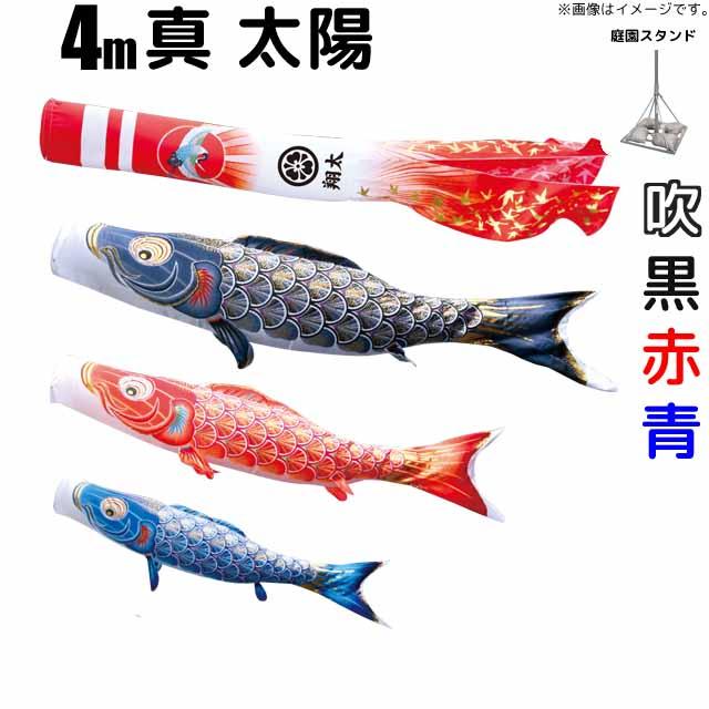 こいのぼり 真・太陽 鯉のぼり 4m 鯉3色6点 庭園用 スタンドセット 徳永鯉 真・太陽鯉 徳永