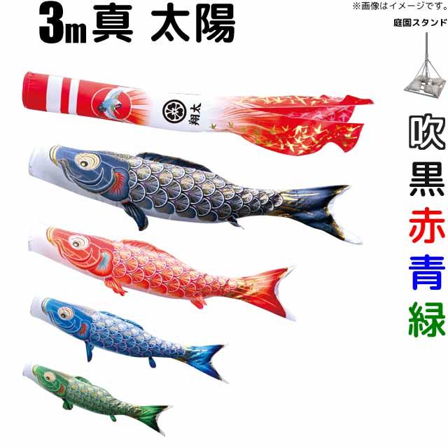 こいのぼり 真・太陽 鯉のぼり 3m 鯉4色7点 庭園用 スタンドセット 徳永鯉 真・太陽鯉 徳永