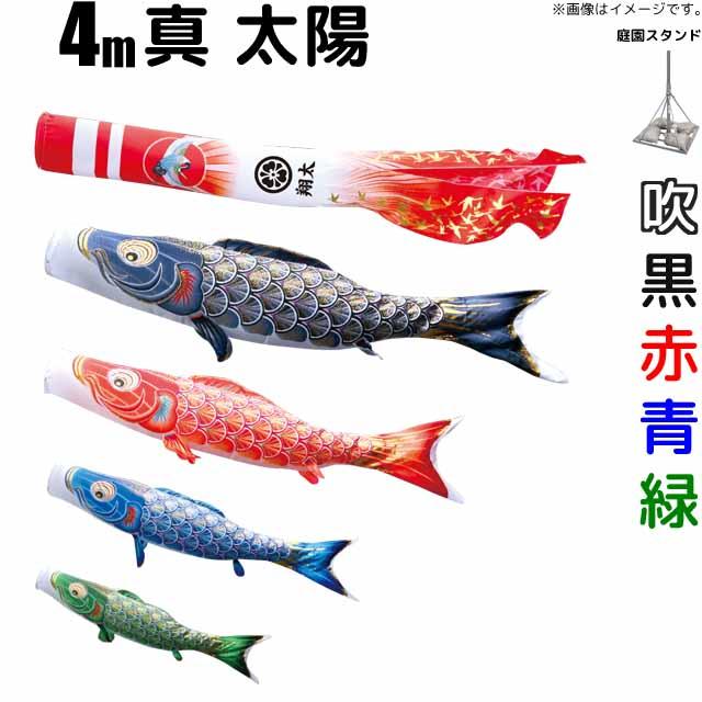 こいのぼり 真・太陽 鯉のぼり 4m 鯉4色7点 庭園用 スタンドセット 徳永鯉 真・太陽鯉 徳永