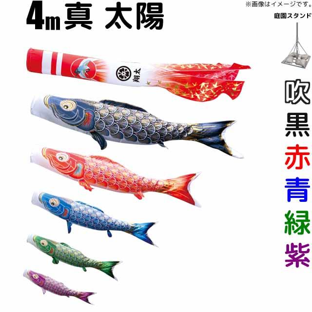 こいのぼり 真・太陽 鯉のぼり 4m 鯉5色8点 庭園用 スタンドセット 徳永鯉 真・太陽鯉 徳永