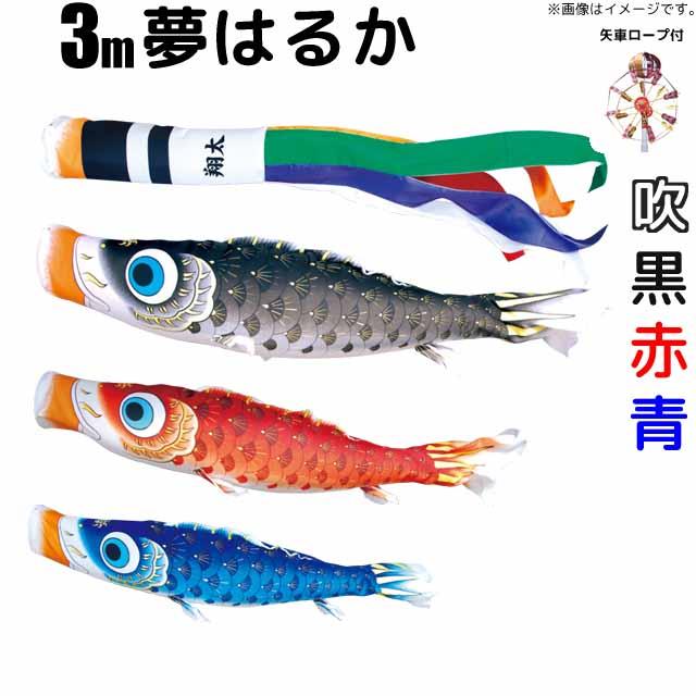 こいのぼり 夢はるか 鯉のぼり 庭園用 3m 鯉3色 6点セット 徳永鯉 夢はるか鯉 徳永