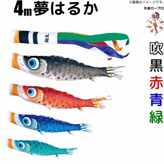 こいのぼり 夢はるか 鯉のぼり 庭園用 4m 鯉4色 7点セット 徳永鯉 夢はるか鯉 徳永