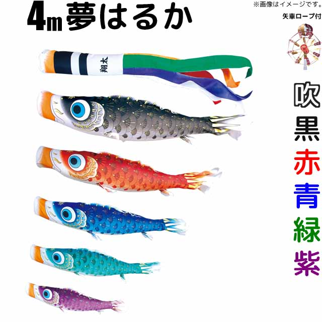 こいのぼり 夢はるか 鯉のぼり 庭園用 4m 鯉5色 8点セット 徳永鯉 夢はるか鯉 徳永