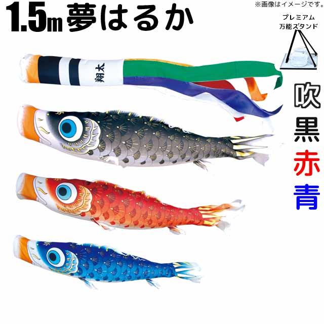 こいのぼり 夢はるか 鯉のぼり 1.5m 鯉3色6点 プレミアムベランダスタンドセット 徳永鯉 夢はるか鯉 徳永