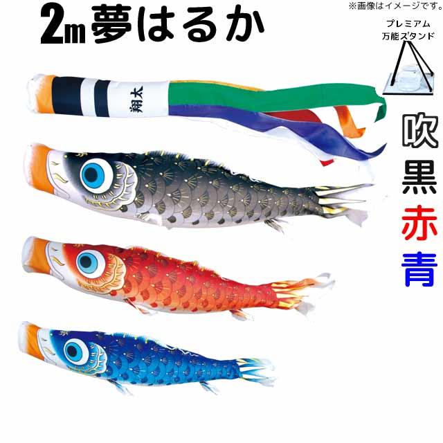 こいのぼり 夢はるか 鯉のぼり 2m 鯉3色6点 プレミアムベランダスタンドセット 徳永鯉 夢はるか鯉 徳永