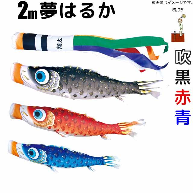 こいのぼり 夢はるか 鯉のぼり 2m 鯉3色6点 庭園用 ガーデンセット 徳永鯉 夢はるか鯉 徳永