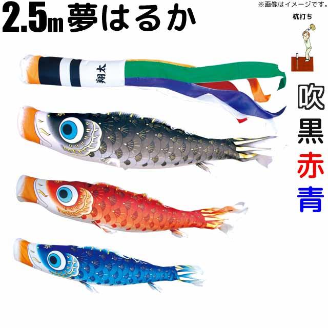 こいのぼり 夢はるか 鯉のぼり 2.5m 鯉3色6点 庭園用 ガーデンセット 夢はるか鯉 徳永鯉 徳永鯉