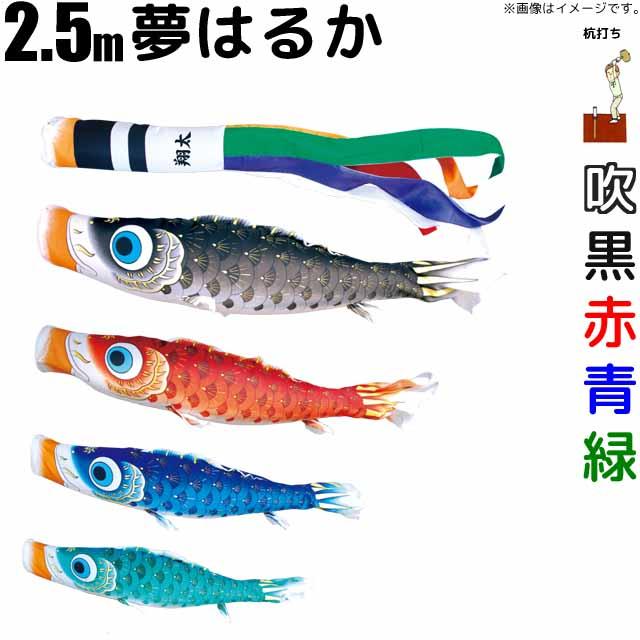 こいのぼり 夢はるか 鯉のぼり 2.5m 鯉4色7点 庭園用 ガーデンセット 徳永鯉 夢はるか鯉 徳永