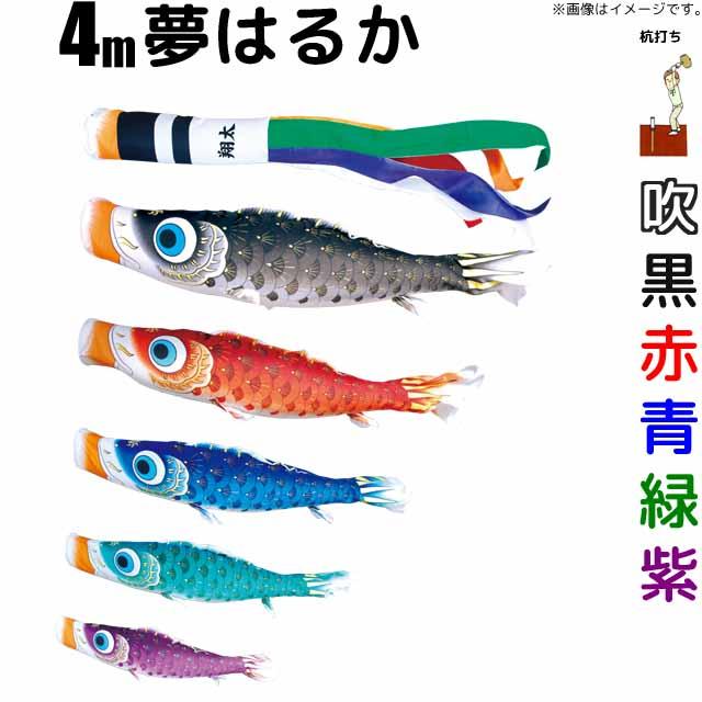 こいのぼり 夢はるか 鯉のぼり 4m 鯉5色8点 庭園用 ガーデンセット 徳永鯉 夢はるか鯉 徳永