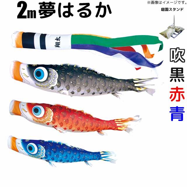 こいのぼり 夢はるか 鯉のぼり 2m 鯉3色6点 庭園用 スタンドセット 徳永鯉 夢はるか鯉 徳永
