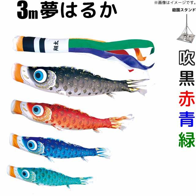【色鯉変更可】 こいのぼり 夢はるか 鯉のぼり 3m 鯉4色7点 庭園用 スタンドセット 徳永鯉 夢はるか鯉 徳永