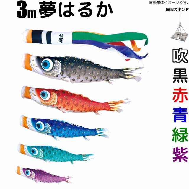 こいのぼり 夢はるか 鯉のぼり 3m 鯉5色8点 庭園用 スタンドセット 徳永鯉 夢はるか鯉 徳永