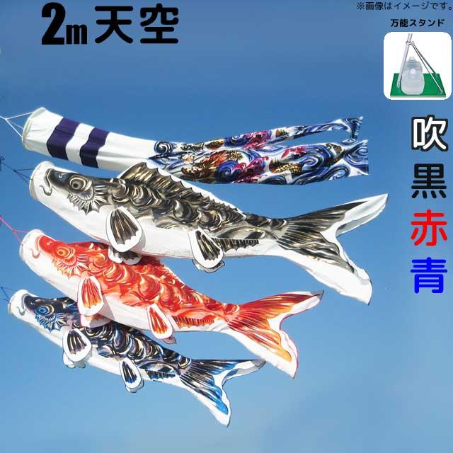 名作 こいのぼり 2m 天空鯉のぼり 2m 鯉3色6点 鯉3色6点 こいのぼり 万能スタンドセット, ビッグアメリカンショップ西条:89984a9f --- canoncity.azurewebsites.net